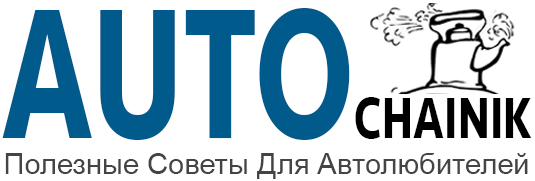 Авточайник.ру