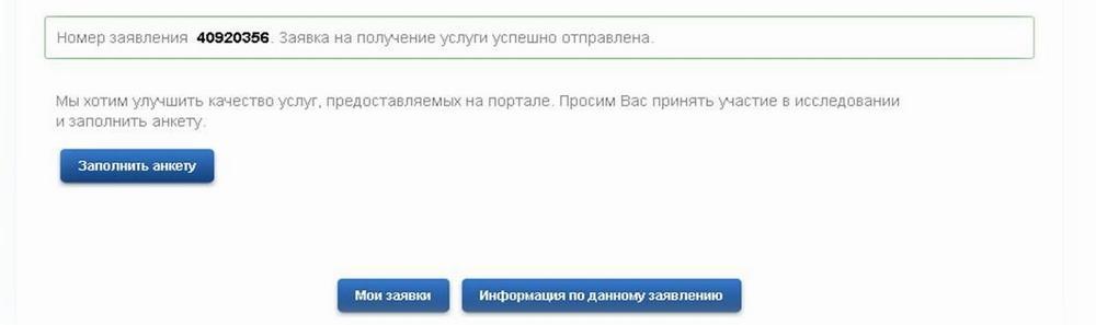Подтверждение заявки