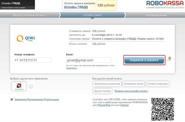 Оплата штрафов через QIWI-кошелек