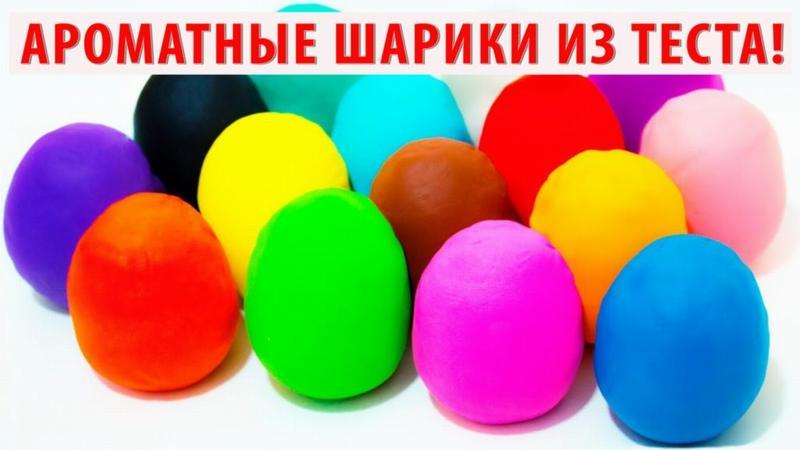 Ароматические шарики из теста