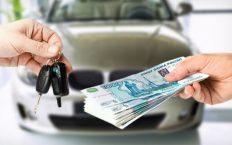 Продажа авто через интернет