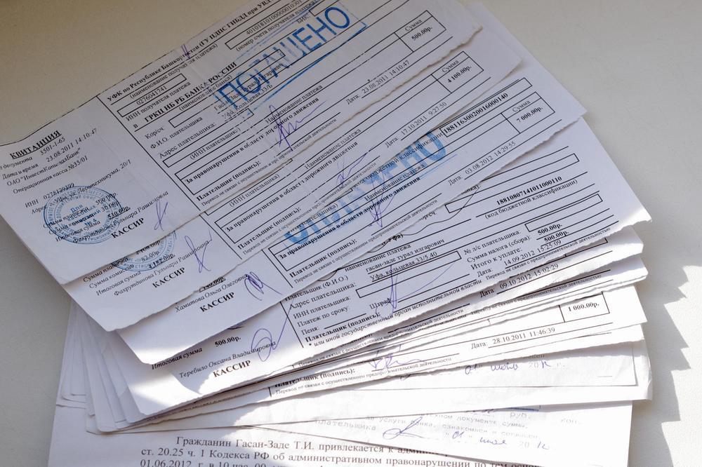 Квитанции об оплате штрафов ГИБДД