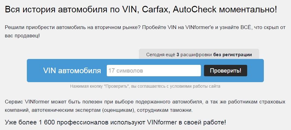 Сервис для расшифровки VIN