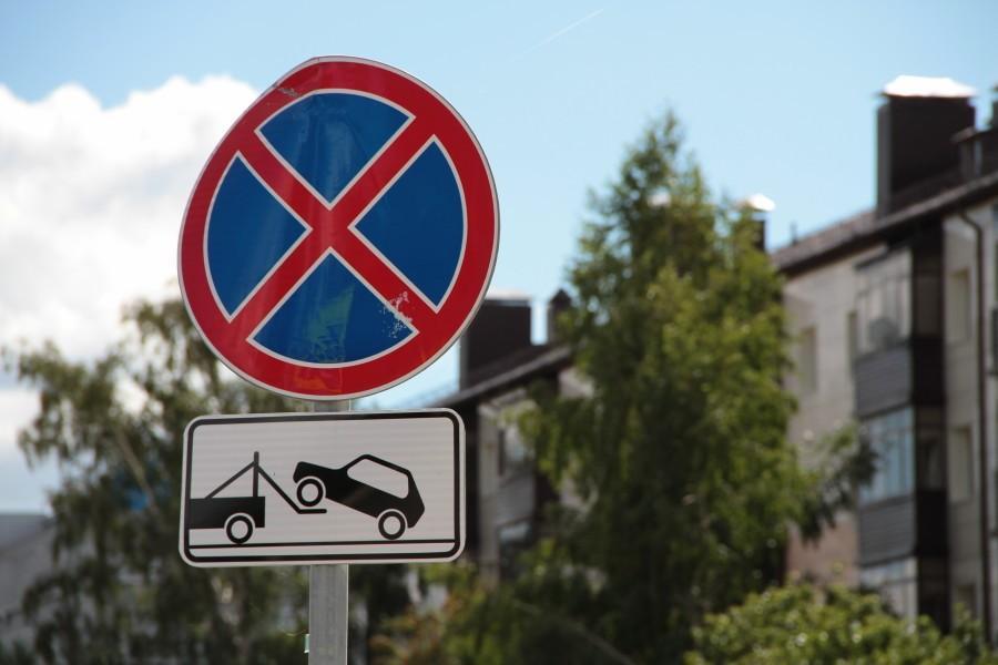 """Знак """"остановка запрещена"""" с символом эвакуации"""