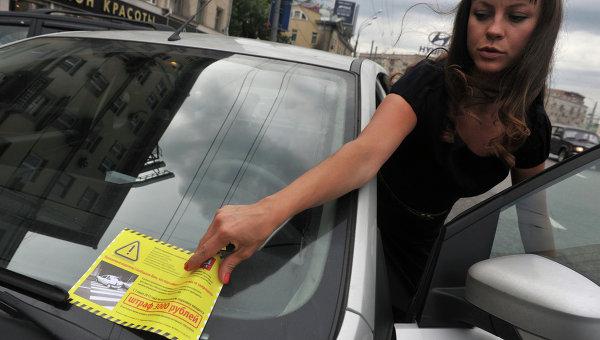 Штраф за парковку на лобовом стекле