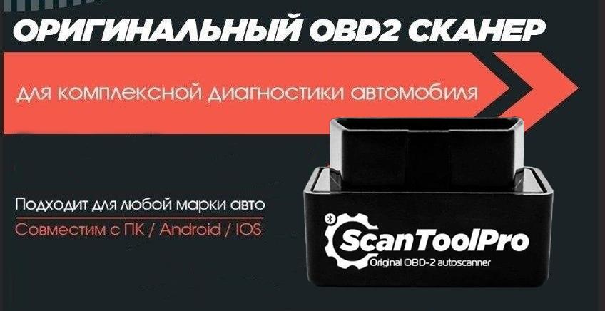 Бюджетный сканер Scan Tool Pro Black Edition