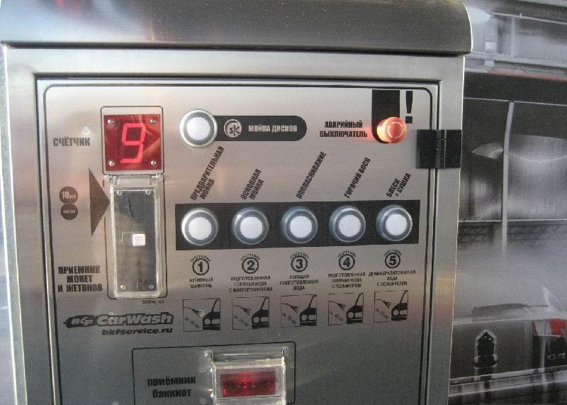 Автомат для приема жетонов